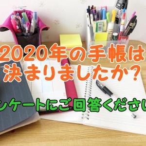 2020年の手帳は決まりましたか?手帳アンケートにご回答ください♪