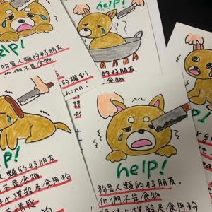 """""""【お願い】犬肉祭り反対ハガキアクション!"""""""