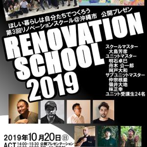 第3回リノベーションスクール@沖縄市公開プレゼン開催