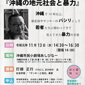 打越氏講演会「沖縄の地元社会と暴力」