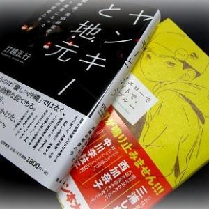 「沖縄の地元社会と暴力」講演会行ってきた!
