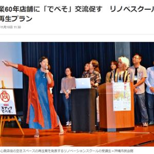 沖縄タイムスに掲載されました!