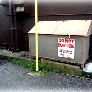 ゴミ捨て禁止!