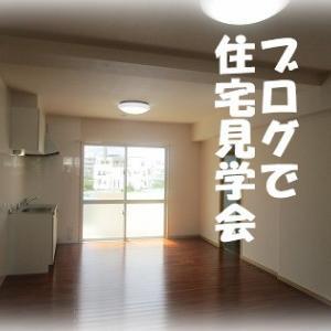 ブログで住宅見学会@沖縄市~2