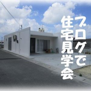 ブログで住宅見学会@沖縄市②~2