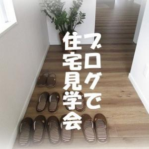 ブログで住宅見学会@うるま市②~1