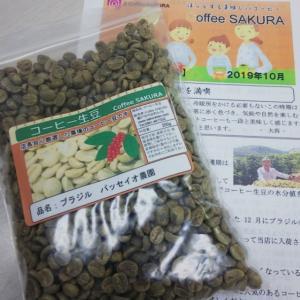 秋の楽しみは新蕎麦、新米にコーヒー豆?(笑)
