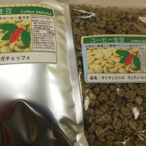 お気に入りのコーヒー豆を買ってきたよ✨😄💕