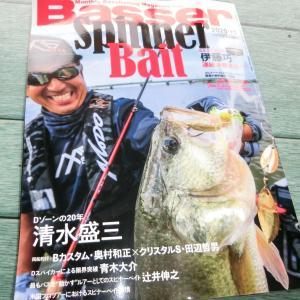 雑誌到着。