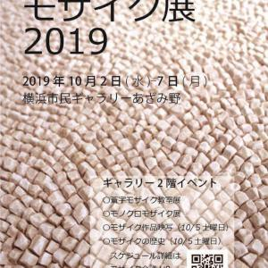 モザイク展2019