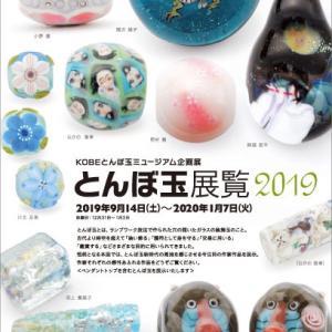 【出品中】とんぼ玉展覧2019