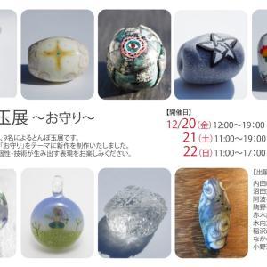 【出展】とんぼ玉展 12/20-22