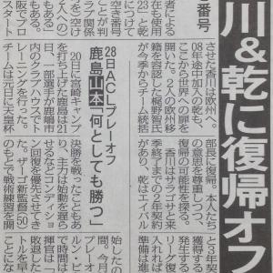 ◆J大物補強◆C大阪夏に香川、乾ダブル獲り!「23・7」を開けて待つ!