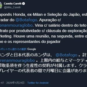 ◆ブラジル◆本田圭佑、ブラジルセリエAボタフォゴと加入交渉中 by ブラジル人記者