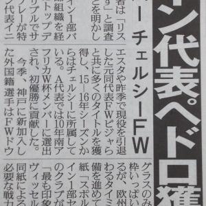 ◆J大物補強◆神戸、チェルシーFWペドロ獲得に本気?関係者「リストに入っている」なおダビド・シルバ獲りも継続