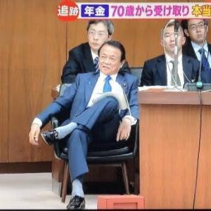◆悲報◆上念司がブチギレ「麻生、こいつは日本の癌。老害。財務省の犬」