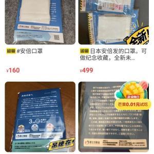 ◆謎◆アベノマスクが中国で大人気!2400円-8000円!高額販売相次ぐ