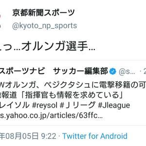 ◆J小ネタ◆オルンガのトルコ移籍報道に1-13京都新聞がビビってて草