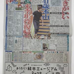 ◆J小ネタ◆朝4時から魚市場…魚をさばきながら現役選手を続ける元日本代表本山雅志という男