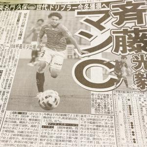 ◆速報◆横浜FCのU19日本代表FW斎藤光毅 マンチェスター・シティ移籍へ 青田買い