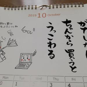 よかあんばいJAPAN熊本弁カレンダー10月