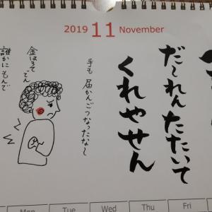よかあんばいJAPAN熊本弁カレンダー11月&かたらんね出演