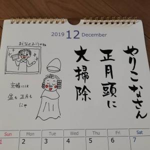 よかあんばいJAPAN熊本弁カレンダー12月