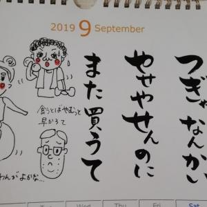 よかあんばいJAPAN熊本弁カレンダー9月