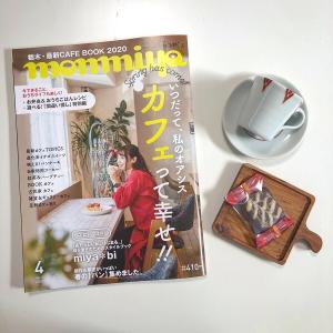【雑誌掲載】もんみや'20.4月号に載りました♡