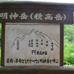 日本アルプス総鎮守
