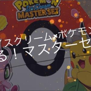 [食べて応援]動画 31アイスクリーム×ポケモン マスターセット☆ピカチュウトリプルソーダ