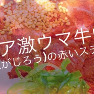 [熊本食べて応援]動画 超レア! 臥璽廊(がじろう)の赤いステーキ丼☆熊本市西区