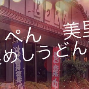 [熊本食べて応援]動画 ボリューム凄い!高菜めしうどん定食☆とっぺん 熊本県美里町