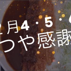 [食べて応援]今週末はかつや お客様感謝祭☆かつ丼もカツカレーも竹が安い‼️
