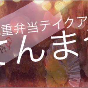 [熊本テイクアウトで応援]動画 藁焼き てんまや ☆豚豚重弁当 ☆熊本市南区田迎