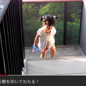 [今日の動画]石橋を叩いて渡る、階段を叩いて登る☆12年前の動画だ〜
