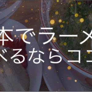 [熊本食べて応援]動画 名店こだいこラーメンがカレーを発売?!☆熊本県嘉島町