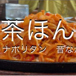 [ナポリタン]熊本で昔ながらのナポリタン食べるならココ☆喫茶ほんだ☆熊本市南区良町