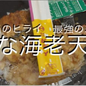 [最強コスパ]動画 おべんとうのヒライ うな海老天丼590円!