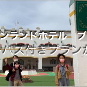 [フリーパス付き]動画 グリーンランドホテルブランカ フリーパス付きプランがお得☆熊本県荒尾市