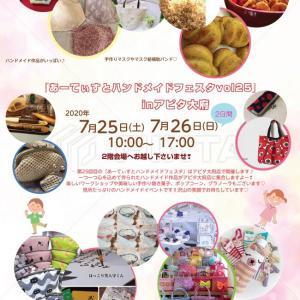 7/25土曜日 アピタ大府店イベント参加します(*´ω`*)
