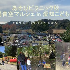 西尾青空マルシェ 11/22.23出店します☆