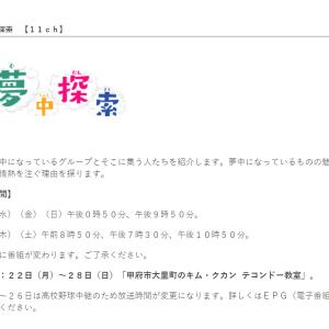 「11ch 夢中探索」本日より放送されます!