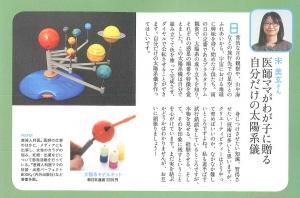 太陽系モデルキットが、プレジデントファミリーで紹介されました!