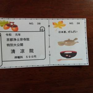 10月13日 清凉院(京都市)でいただいた御朱印