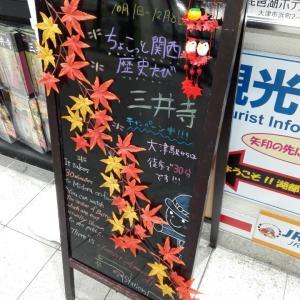 10月15日 大津市「各国ビールとおいしい料理のお店 Nico 」さんで夕食