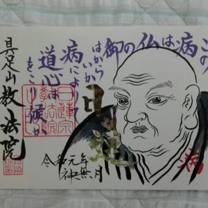 10月16日 教法院(京都市)でいただいた日蓮上人御尊顔書き置き御朱印