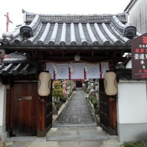【緊急告知】祟道天皇社(奈良市)の今月限定の御朱印について