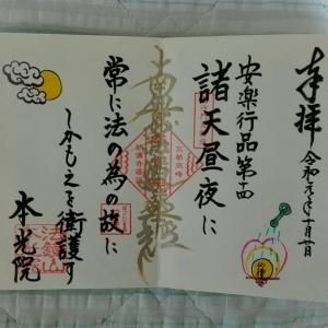 10月20日 本光院(京都市)のお会式に参座していただいた限定御首題