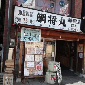 11月12日 尼崎市「鯛将丸 立花店」さんで昼食